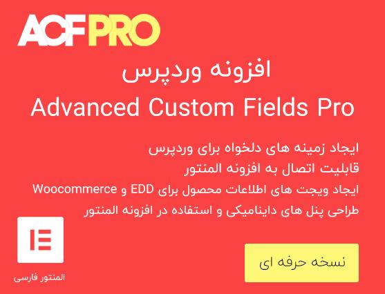 افزونه زمینه های دلخواه پیشرفته ACF Pro