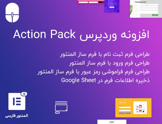 افزونه Action Pack