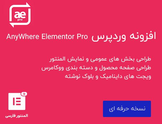افزونه AnyWhere Elementor Pro