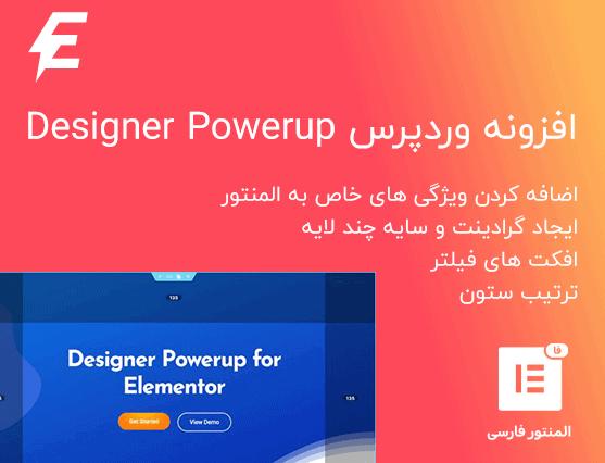 افزونه designer powerup