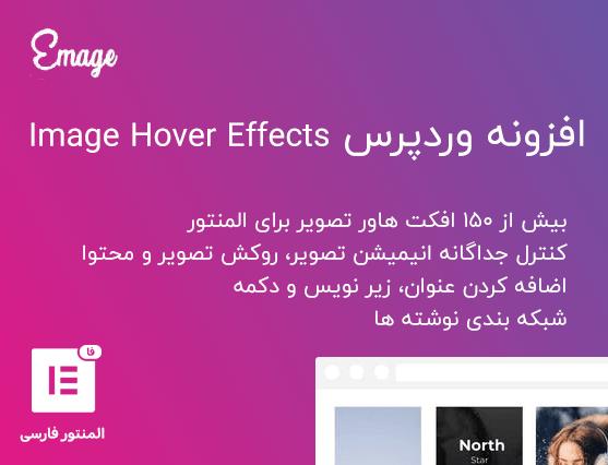 افزونه Image Hover Effects