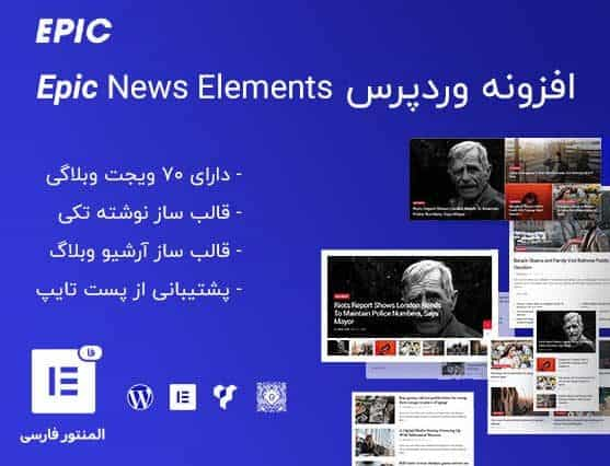 افزونه Epic News Elements