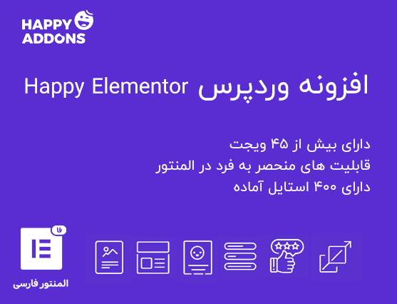 افزونه Happy Elementor Addons Pro