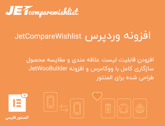 افزونه JetCompareWishlist