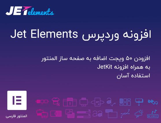 افزونه Jet Elements