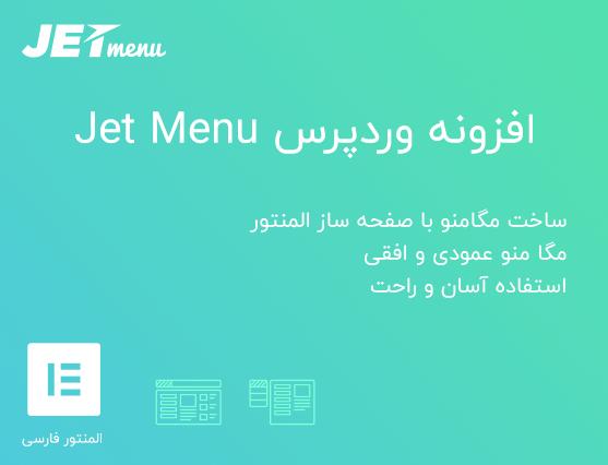 افزونه Jet Menu
