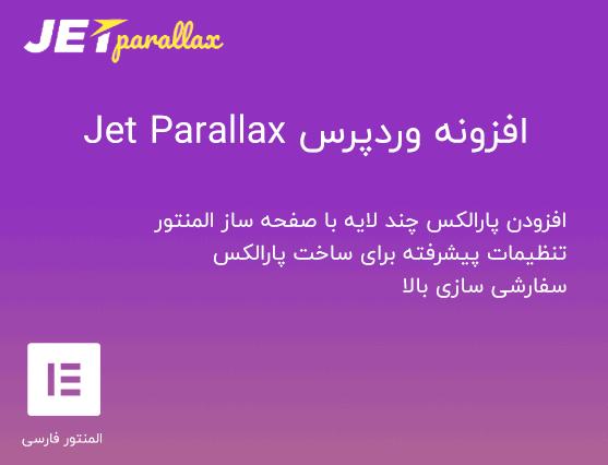 افزونه Jet Parallex