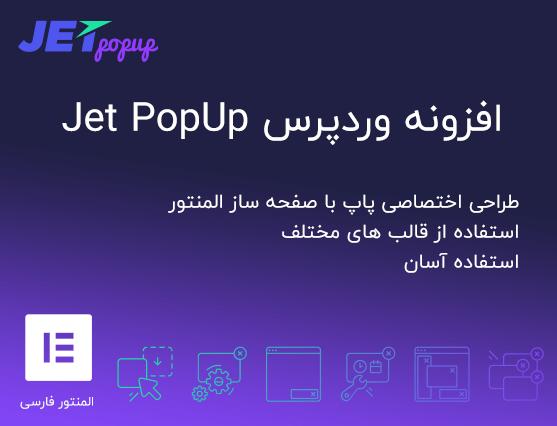 افزونه Jet PopUP
