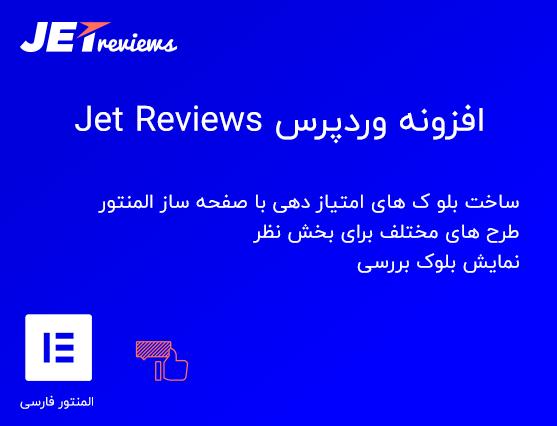 افزونه Jet Reviews