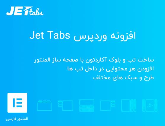 افزونه JetTabs