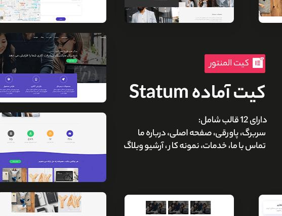 Statum-template-kits