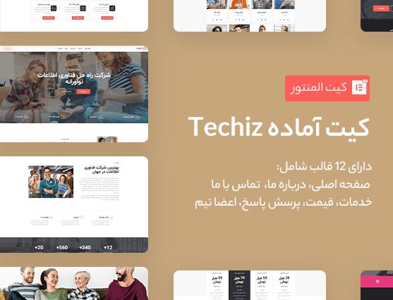 Template-Kits-Techiz