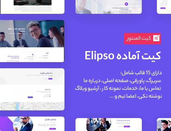 Template-Kits-elipso
