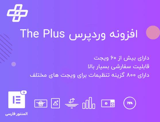 افزونه The Plus - Addon for Elementor