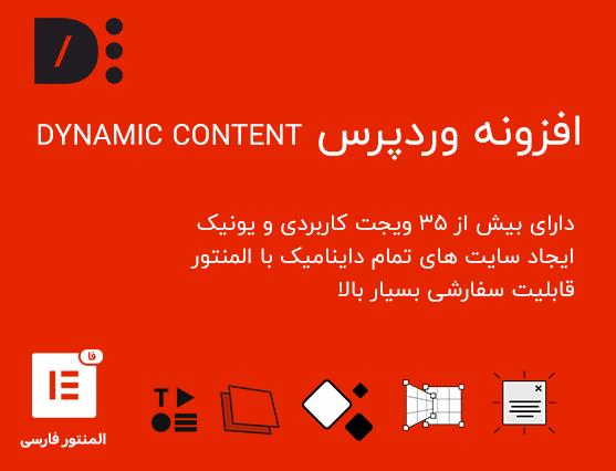 افزونه Dynamic Content
