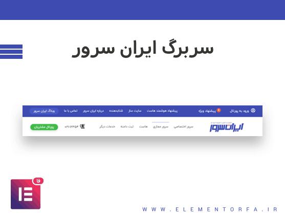 قالب سربرگ ایران سرور