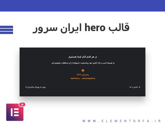 iranserver-hero1