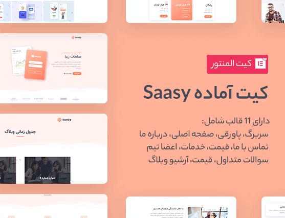 saasy-Template-Kits