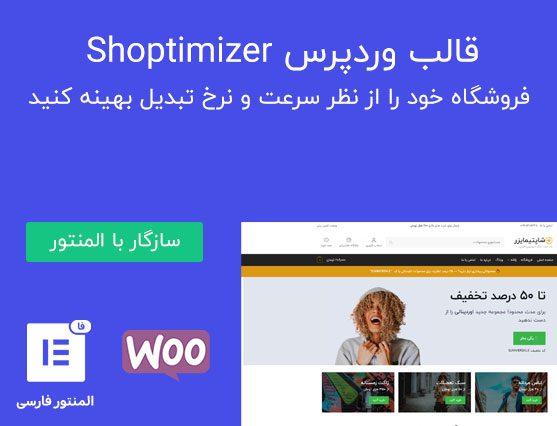 قالب وردپرس Shoptimizer