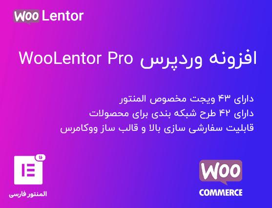 افزونه Woolentor